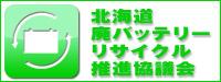 北海道廃バッテリーリサイクル協議会