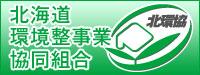北海道環境整備事業協同組合