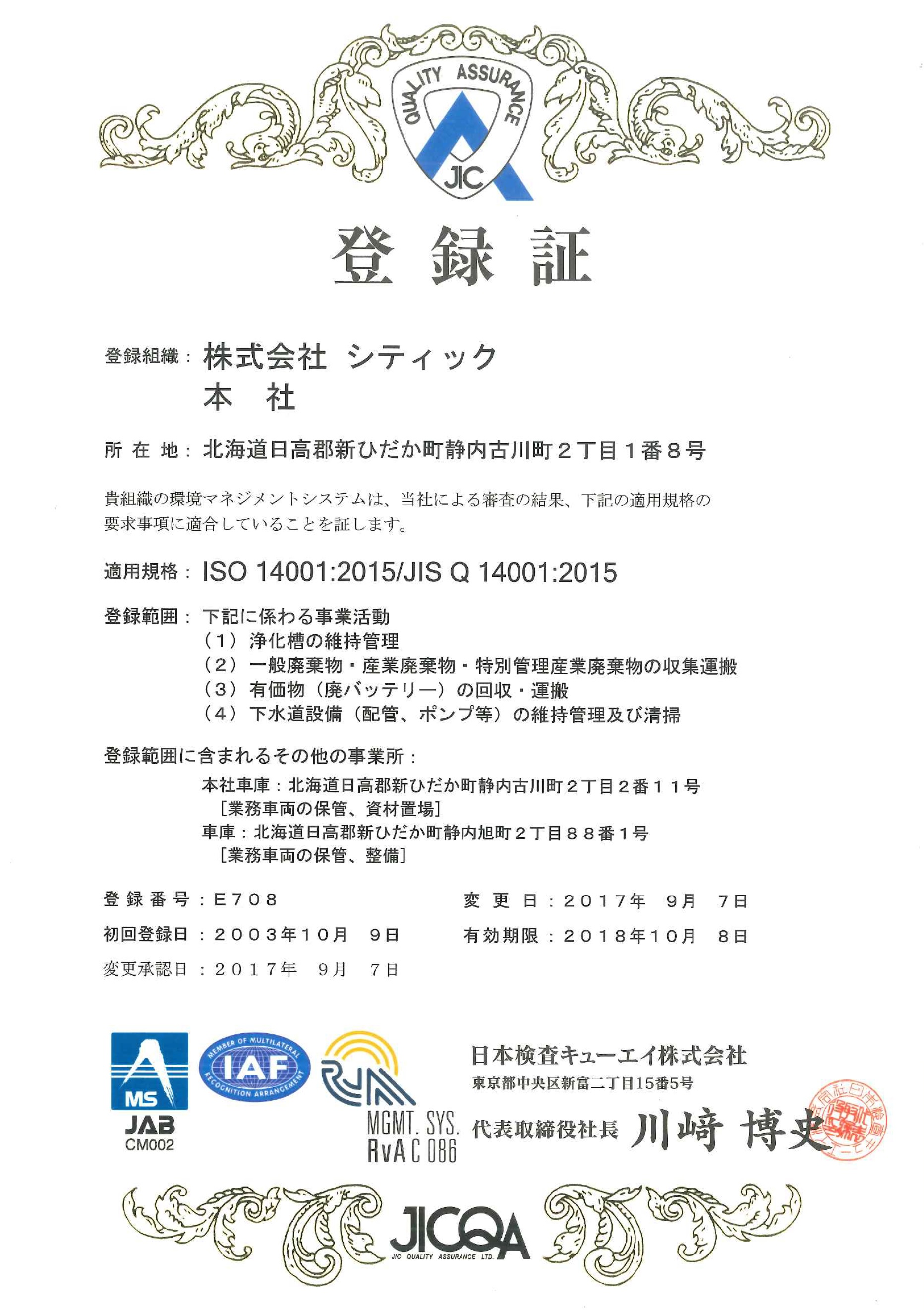 ISO登録